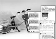 骑了一次共享电单车 不到1小时却花了110元