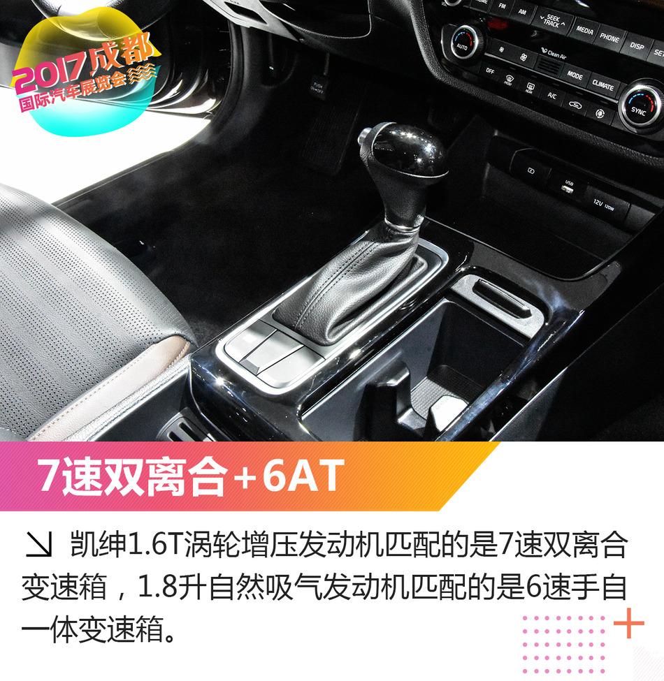 2017成都车展解析:东风悦达起亚凯绅