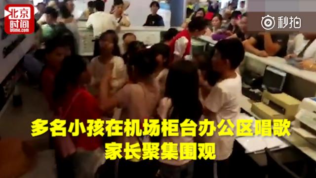 广西:旅客对改签不满 打开机场柜门让孩子进入唱歌
