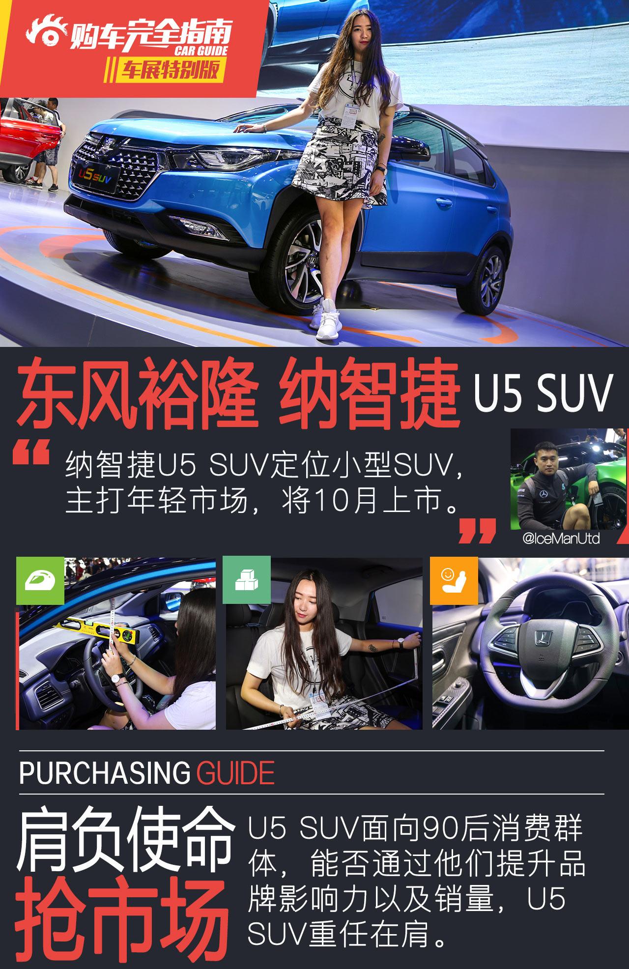 U5 SUV指南