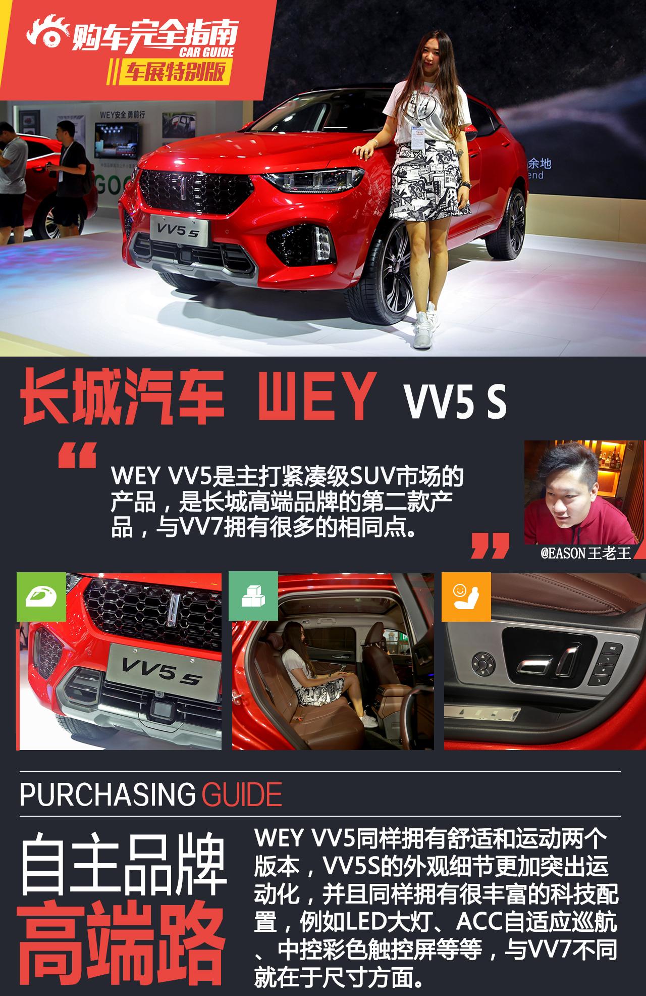 车展之VV5S