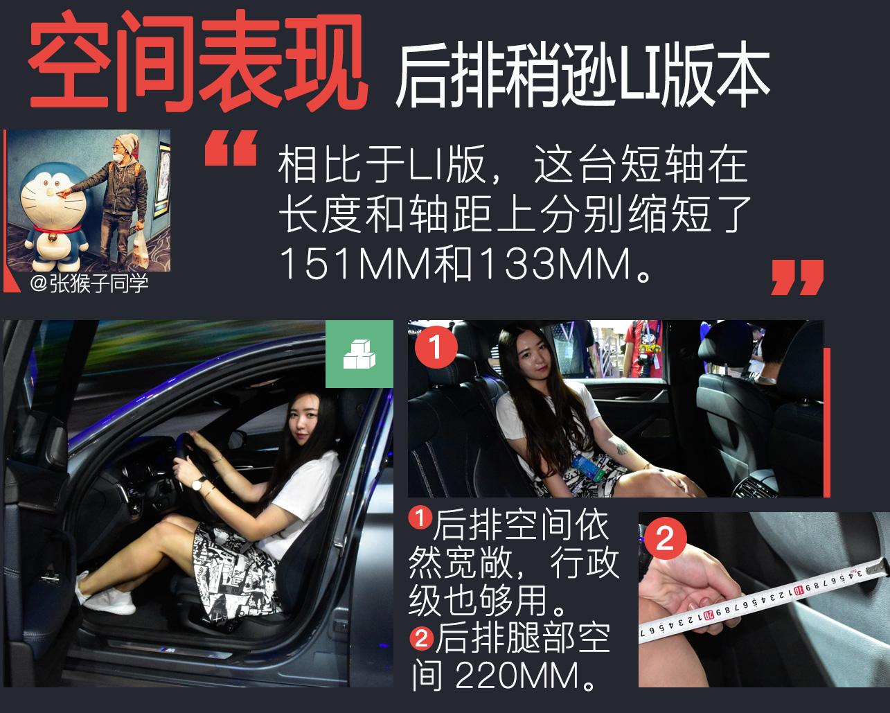 2017成都车展:全新宝马5系标轴