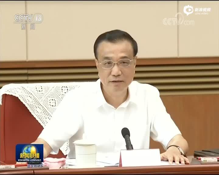 李克强:推进制造业提质升级 促经济迈向中高端