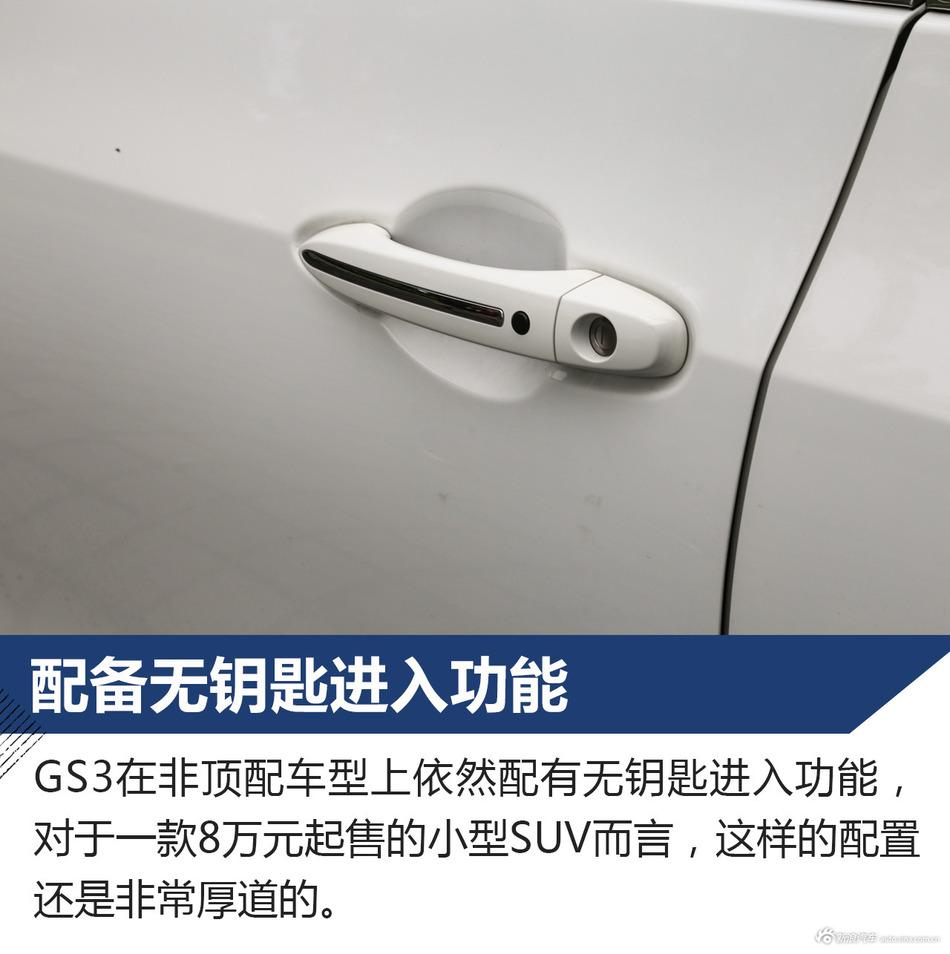 广汽传祺GS3试驾