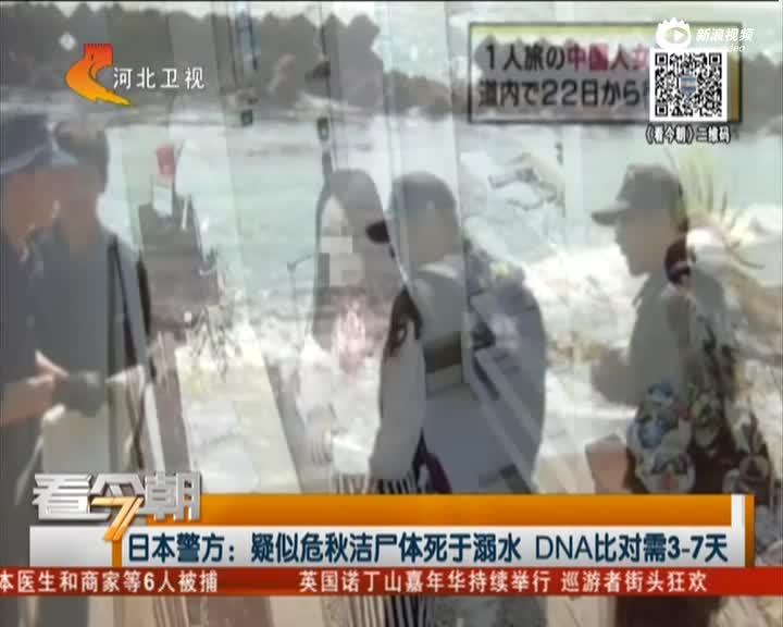日本警方:疑似危秋洁尸体死于溺水  DNA比对需3-7天