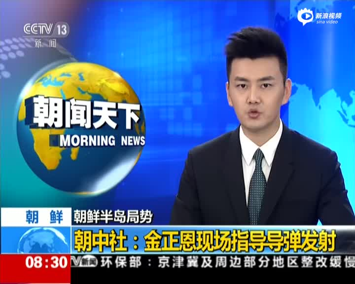 朝鲜:朝鲜半岛局势  朝中社——金正恩现场指导导弹发射