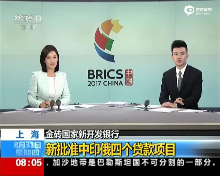 上海:金砖国度新开辟银行新同意中印俄四个存款名目