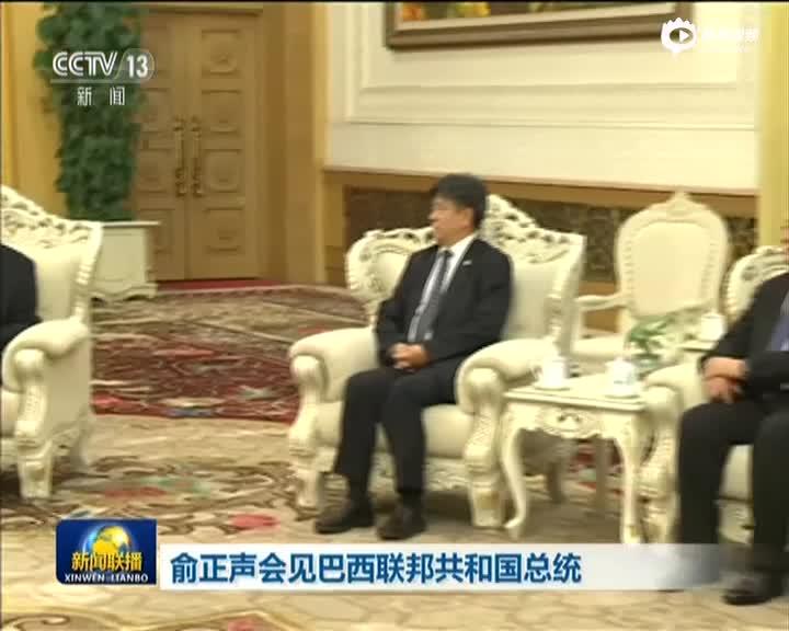 俞正声会面巴西联邦共跟国总统