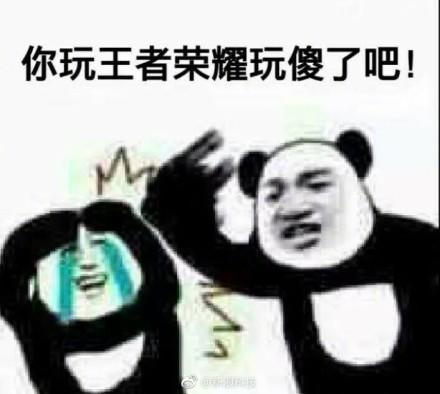 囧哥:考虑过人家女孩子的感受吗!新生孩取名王者荣耀图片