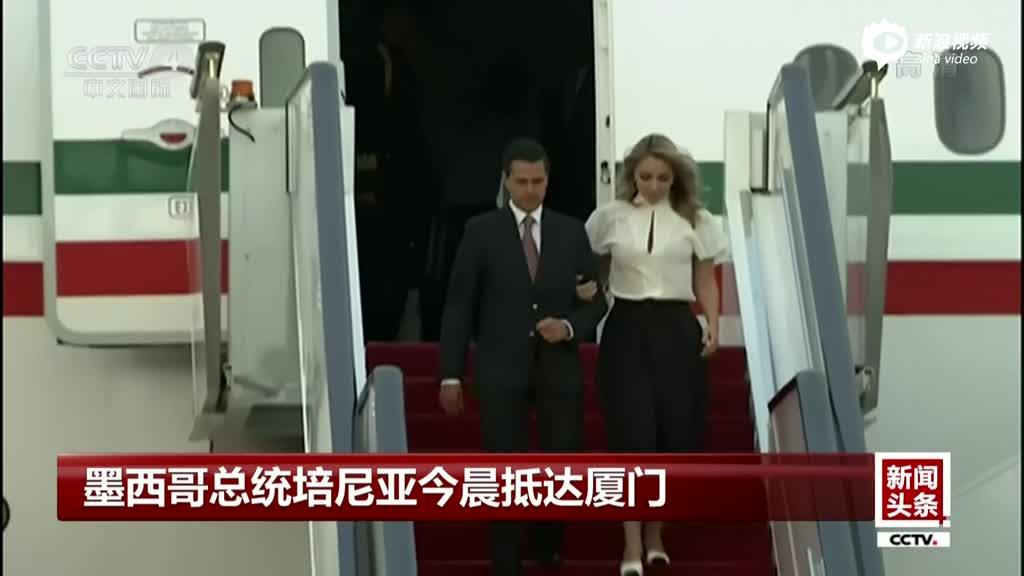 墨西哥总统培尼亚今晨到达厦门