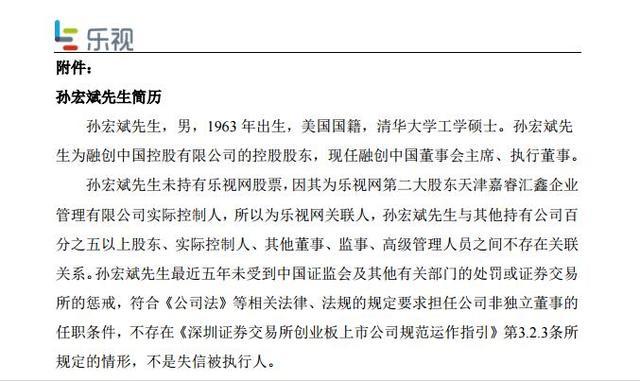 美国博士举报孙宏斌:涉嫌在美逃税隐瞒收入
