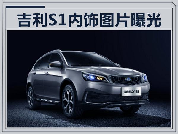 吉利S1全新跨界SUV内饰曝光 配备双液晶屏幕