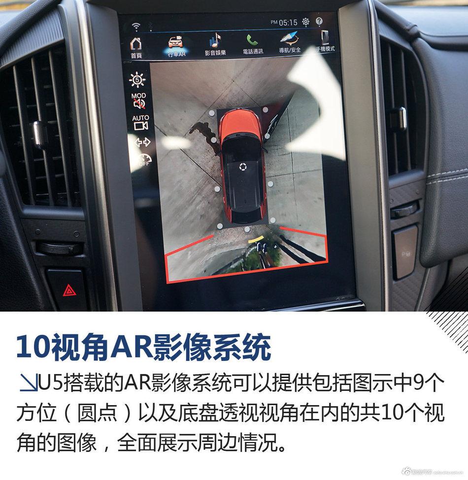 试驾台版纳智捷U5 SUV