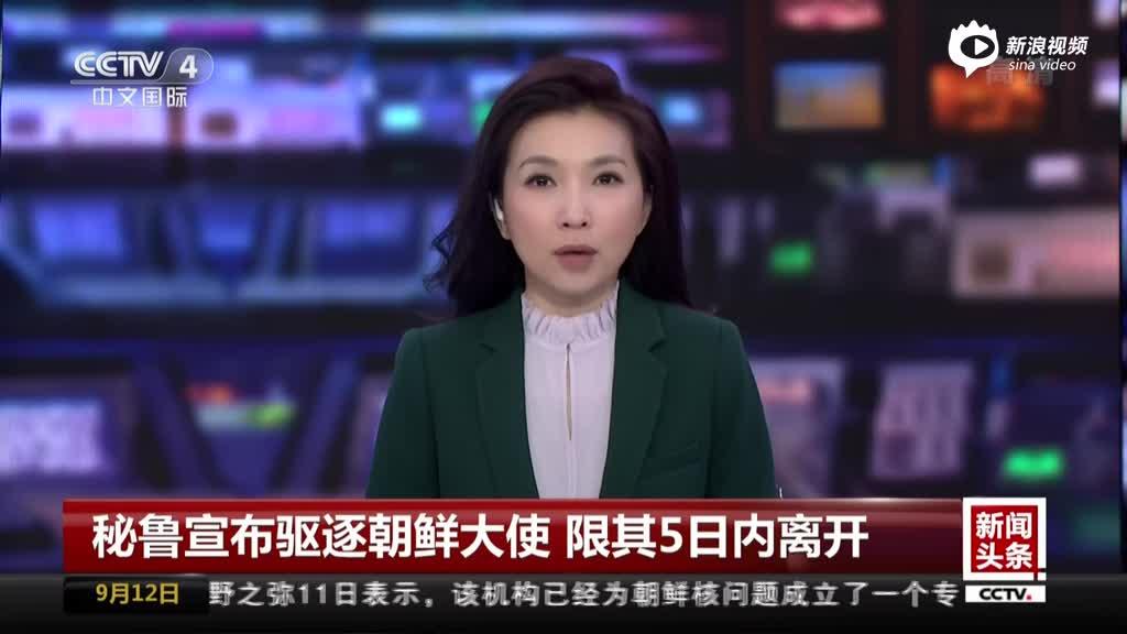 秘鲁宣布驱逐朝鲜大使  限其5日内离开