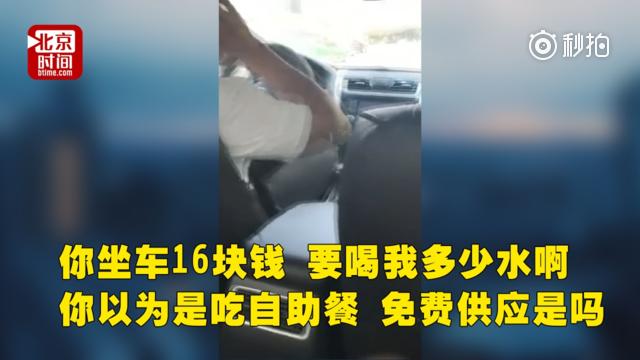 男子花16元乘专车喝2瓶水被骂:你以为吃自助餐吗?