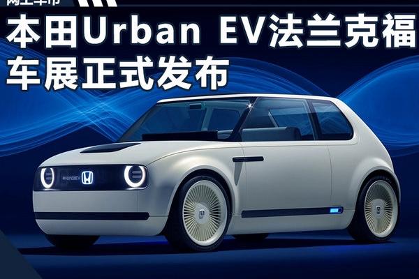 本田纯电动概念车正式发布 配备5块<em>显示屏</em>