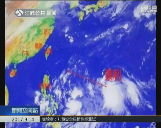 """台风""""泰利""""跑偏 澳门永利赌场基本不会降雨但会迎来大风天气"""