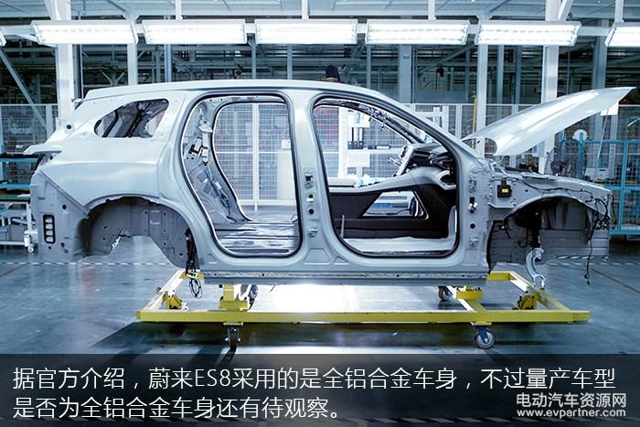 全铝车身   电动汽车资源网了解到,蔚来es8采用了全铝车身设计.
