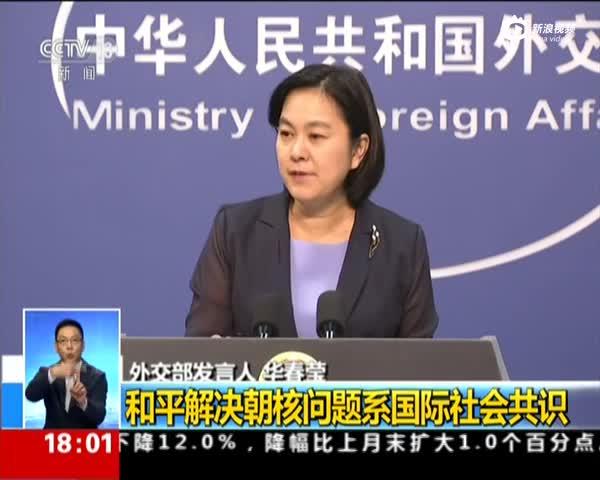 外交部:和平解决朝核问题系国际社会共识