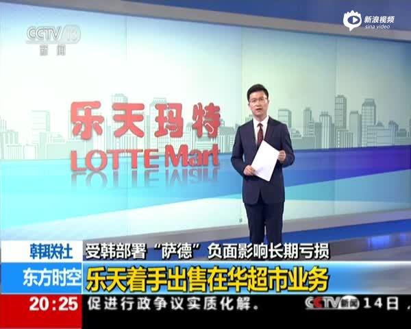 """韩联社:受韩安排""""萨德""""负面影响临时盈余乐天动手出卖在华超市营业"""
