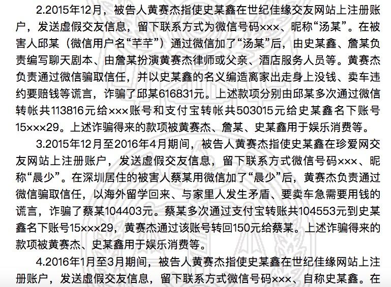 (上图为黄赛杰同伙部分诈骗案例)