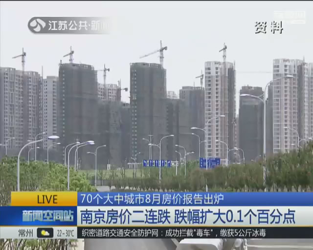 南京房价二连跌 跌幅扩大0.1个百分点