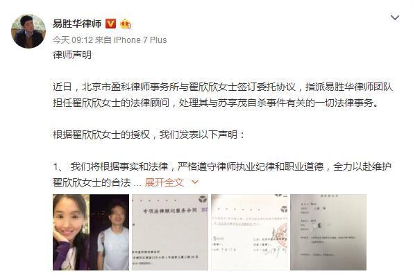 翟欣欣律师:网友违法人肉搜索 苏享茂律师将回应