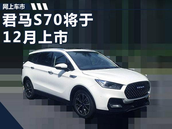 君马S70 SUV12月上市 配备25寸超大液晶屏