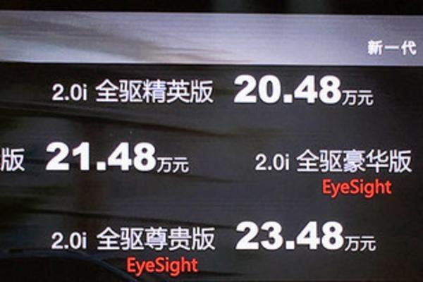 斯巴鲁全新XV正式上市 售20.48-23.48万