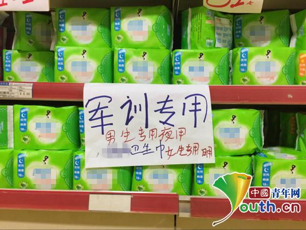 """图为校园超市出售的""""军训专用""""卫生巾。中国青年网通讯员 杨速 供图"""