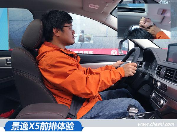 景逸X5/X6舒适性测试-图1