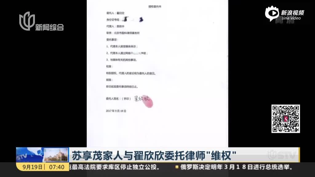 """新京报:苏享茂家人与翟欣欣委托状师""""维权"""""""