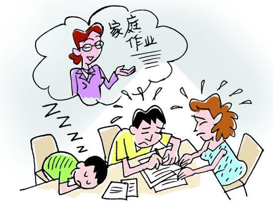 学生作业该不该成为家长的负担?