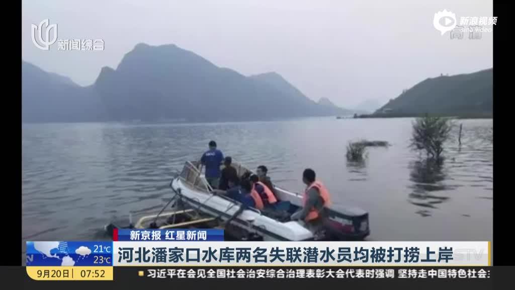 新京报 红星旧事:河北潘家口水库两名失联潜水员均被打捞上岸