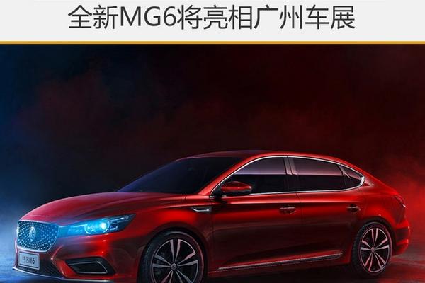 搭新互联网系统 全新MG6将亮相广州车展