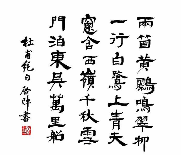 """""""两个黄鹂鸣翠柳""""是杜甫第一美诗"""