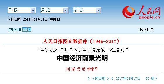 中国离高收入国家还远,不要误判!