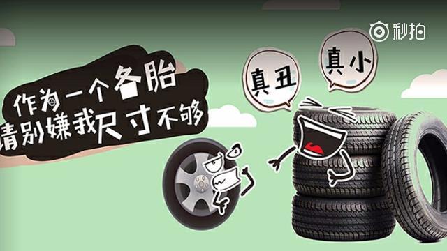 【这个备胎 你会用吗?】非全尺寸备胎是指比常用胎的轮胎直径略小、<em>宽度</em>较窄...