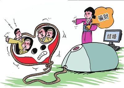 三部门严打婚姻诈骗能改变什么?