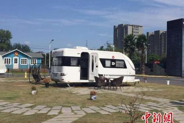中国房车露营工作委员会在沪举行成立大会