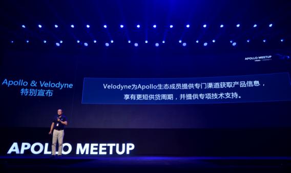 百度、Velodyne为Apollo成员送独家福利:专门渠道、最优货期、技术支持