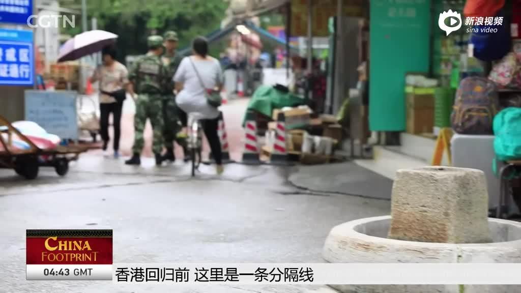中国方案:中英街