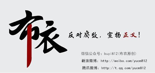 """中国人的坏毛病,一条没有可称""""完人"""""""