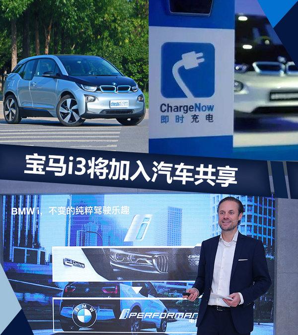 宝马i3将加入汽车共享 大幅扩张