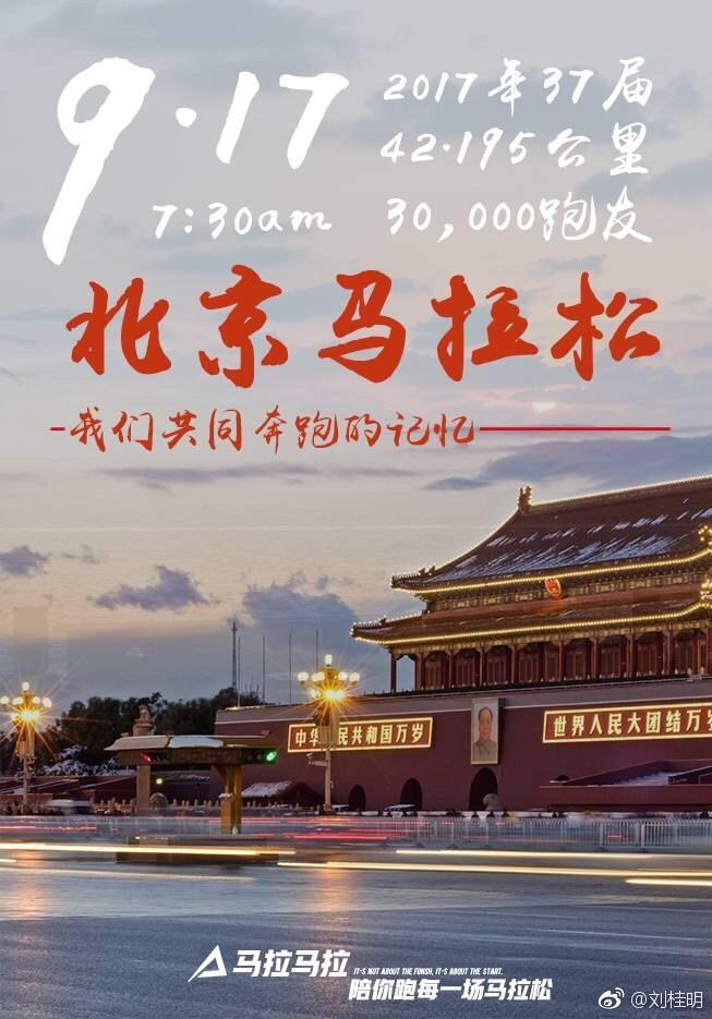"""北京马拉松为什么是""""中国第一马""""?"""