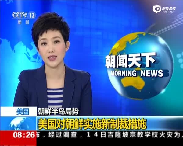 美国:朝鲜半岛局势——美国对朝鲜实施新制裁措施