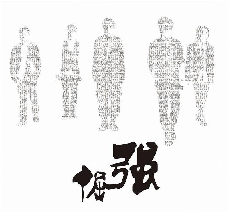 """品读百味人生:闲话""""倔强"""""""