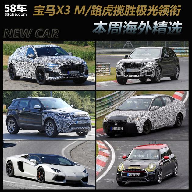 宝马X3 M/路虎揽胜极光领衔一周海外新车