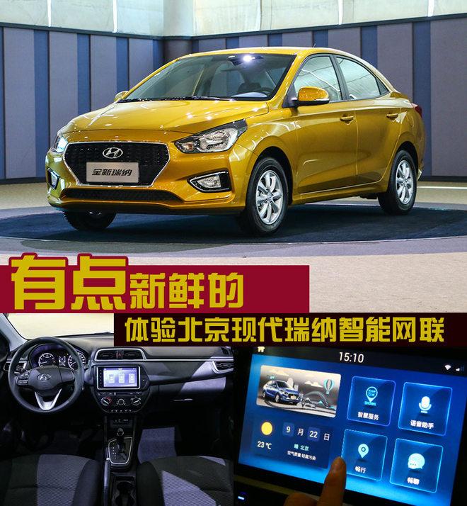 有点新鲜的 体验北京现代瑞纳智能网联