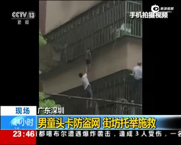 广东深圳:男童头卡防盗网  街坊托举施救